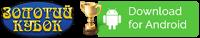скачать золотой кубок на андроид